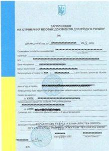 приглашение в Украину